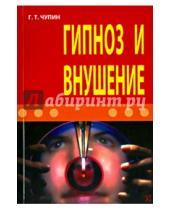 Картинка к книге Тимофеевич Георгий Чупин - Гипноз и внушение