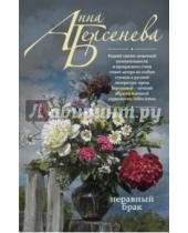 Картинка к книге Анна Берсенева - Неравный брак