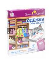 Картинка к книге Фантазер - Одежки для кошки. Выбираем наряд (кошка) (830001)