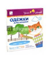 Картинка к книге Фантазер - Одежки для кошки Выбираем наряд (кот) (830003)