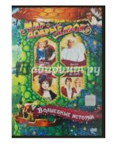 Картинка к книге Ю. Матула Иржи, Страч Роман, Вавра - Волшебные истории (4DVD)