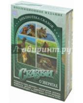 Картинка к книге Михай Харш Вацлав, Чалоупек - Сказки о зверятах (6 DVD)