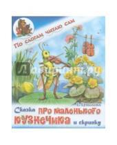 Картинка к книге Елена Ермолова - Сказка про маленького кузнечика и скрипку