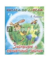 Картинка к книге Елена Ермолова - Зайчонок и солнечный зайчик