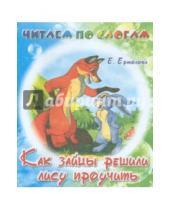 Картинка к книге Елена Ермолова - Как зайцы решили лису проучить