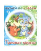 Картинка к книге Елена Ермолова - Пропавшее прощение