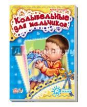Картинка к книге Ирина Солнышко - Колыбельные для мальчиков
