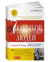 Картинка к книге Р. Стивен Кови - 7 навыков высокоэффективных людей. Мощные инструменты развития личности