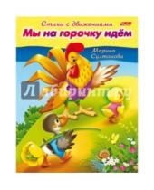 Картинка к книге Марина Султанова - Стихи с движениями. Мы на горочку идём
