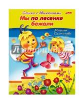 Картинка к книге Марина Султанова - Стихи с движениями. Мы по лесенке бежали