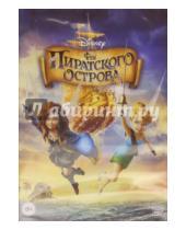 Картинка к книге Пегги Холмс - Феи: Загадка Пиратского Острова (DVD)