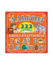 Картинка к книге Геннадьевна Валентина Дмитриева - Азбука в картинках