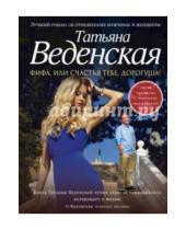 Картинка к книге Евгеньевна Татьяна Веденская - Фифа, или Счастья тебе, дорогуша!