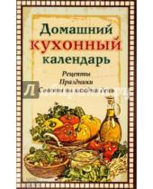 Картинка к книге Кулинария - Домашний кухонный календарь