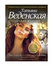 Картинка к книге Евгеньевна Татьяна Веденская - Загадай желание