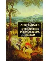 Картинка к книге Николаевич Лев Гумилев - Этногенез и биосфера Земли