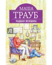 Картинка к книге Маша Трауб - Падшая женщина