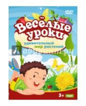 Картинка к книге Веселые уроки - Веселые уроки. Удивительный мир растений (DVD)