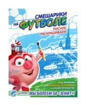 Картинка к книге Вы и ваш ребенок - Смешарики на футболе. Рисуем, раскрашиваем