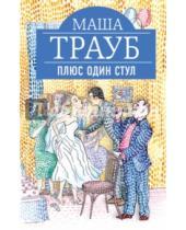 Картинка к книге Маша Трауб - Плюс один стул