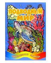 Картинка к книге Литера - Подводный мир/Литера