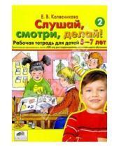 Картинка к книге Владимировна Елена Колесникова - Слушай, смотри, делай! Рабочая тетрадь для детей 5-7 лет