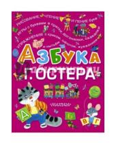 Картинка к книге Бенционович Григорий Остер - Азбука Г. Остера