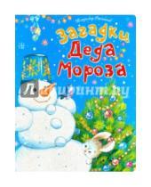 Картинка к книге Александрович Владимир Степанов - Загадки Деда Мороза