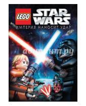 Картинка к книге Мультфильмы - Lego Звездные войны. Империя наносит удар (DVD)