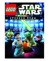 Картинка к книге Мультфильмы - Lego Звездные войны. Хроники Йоды (DVD)