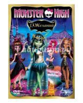 Картинка к книге Стив Сакс - Monster High. 13 желаний (DVD)