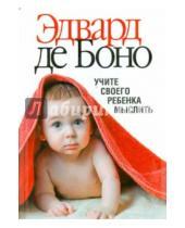 Картинка к книге Эдвард Боно де - Учите своего ребенка мыслить