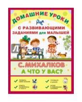 Картинка к книге Владимирович Сергей Михалков - А что у вас? С развивающими заданиями для малышей