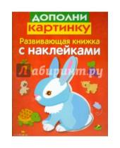 Картинка к книге Л. Маврина - Развивающая книжка с наклейками. Дополни картинку