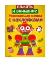 Картинка к книге Л. Маврина - Развивающая книжка с наклейками. Память и внимание