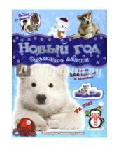 Картинка к книге Новый Год - Почеши за ушком! Снежные лапки