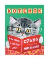 Картинка к книге Владимирович Сергей Михалков - Котёнок