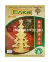 """Картинка к книге Новый год - Сборная деревянная модель """"Елка"""" (80006)"""