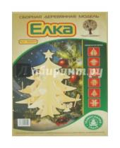 """Картинка к книге Новый год - Сборная деревянная модель """"Елка с игрушками"""" (80007)"""