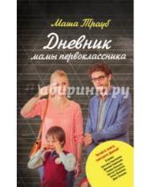 Картинка к книге Маша Трауб - Дневник мамы первоклассника