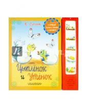 Картинка к книге Григорьевич Владимир Сутеев - Цыплёнок и утёнок