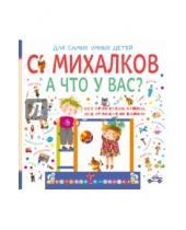Картинка к книге Владимирович Сергей Михалков - А что у вас?