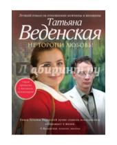 Картинка к книге Евгеньевна Татьяна Веденская - Не торопи любовь!