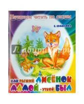 Картинка к книге Елена Ермолова - Как рыжий лисенок мамой-уткой был
