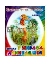 Картинка к книге Елена Ермолова - Почему у жирафа длинная шея