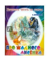 Картинка к книге Елена Ермолова - Про жадного лисенка