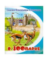 Картинка к книге Александрович Владимир Степанов - В зоопарке