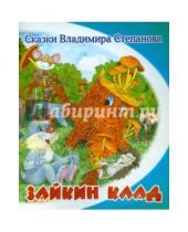 Картинка к книге Александрович Владимир Степанов - Зайкин клад