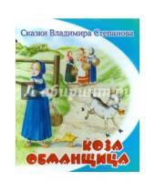 Картинка к книге Александрович Владимир Степанов - Коза-обманщица