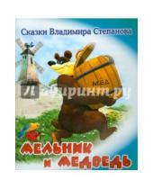 Картинка к книге Александрович Владимир Степанов - Мельник и медведь